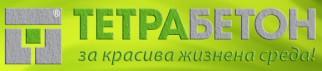 ТЕТРАБЕТОН
